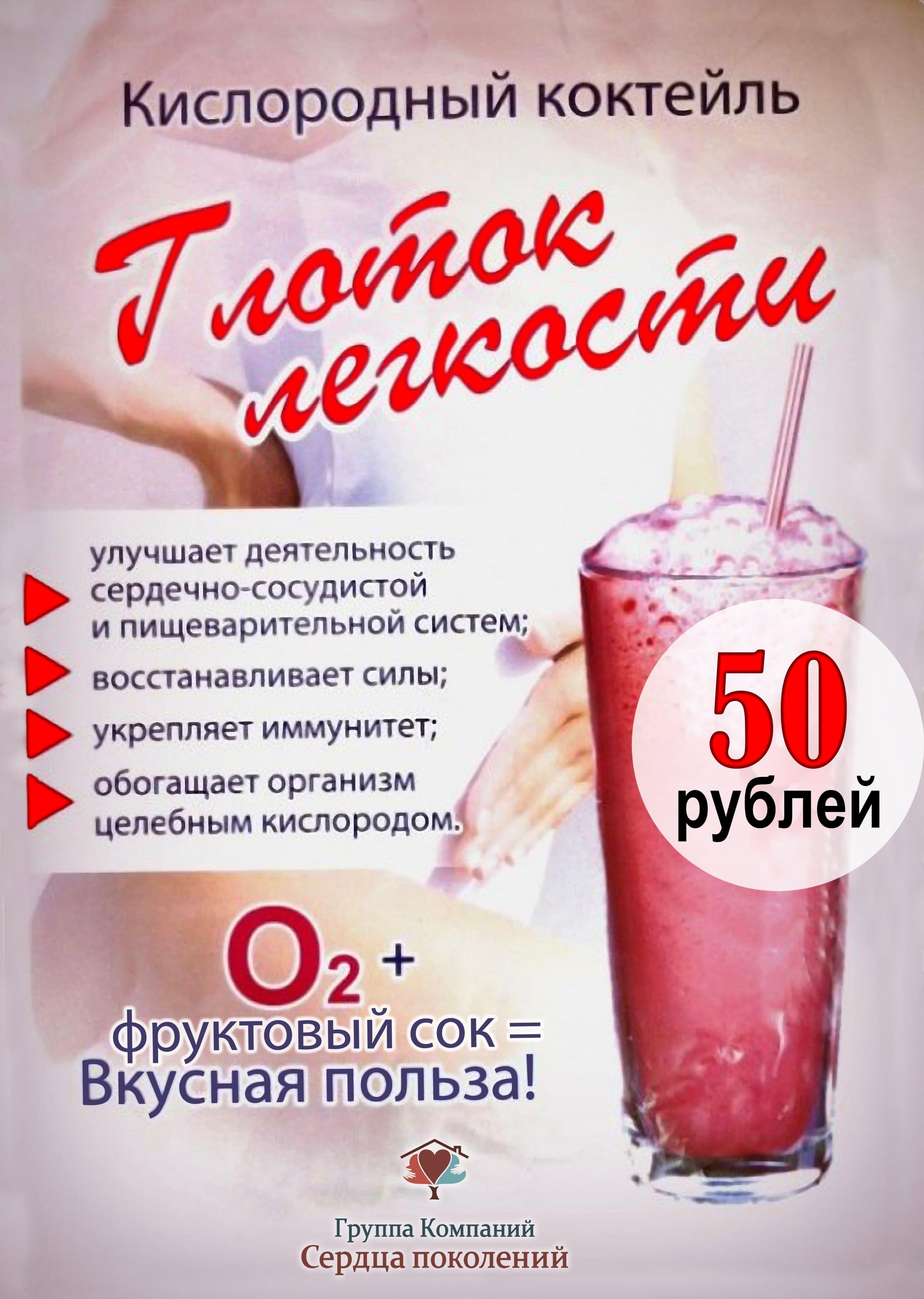Кислородные коктейли для беременных цена 79